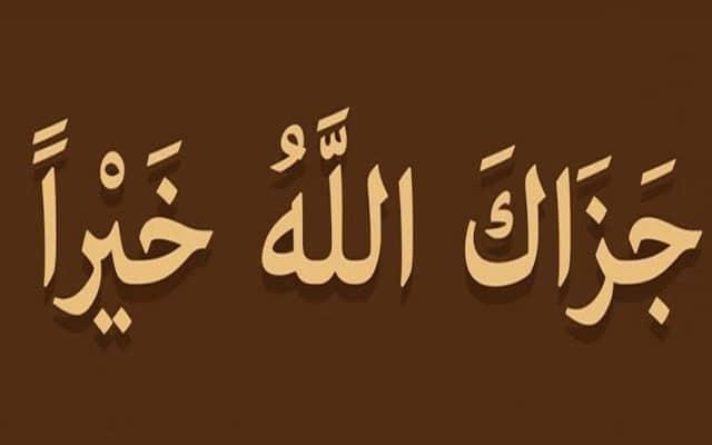 3 Ungkapan Terima Kasih Dalam Islam Yang Bisa Kita Lakukan